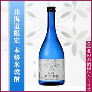 北海道限定 ぴりか伝説 本格米焼酎 減圧蒸留 25度 720ml|muraoka-liquor