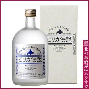 北の誉焼酎 ピリカ伝説(いも) 単式(乙類) 25度 720ml muraoka-liquor