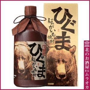 北の誉焼酎 じゃがいも 羆(ひぐま) 北海道限定ボトル 単式(乙類) 25度 720ml muraoka-liquor