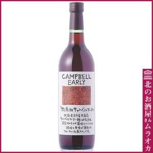 はこだてわいん 無添加キャンベルアーリー 赤 720ml ライト muraoka-liquor