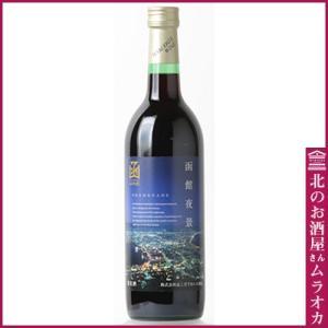 はこだてわいん 函館夜景 赤 720ml ミディアム muraoka-liquor