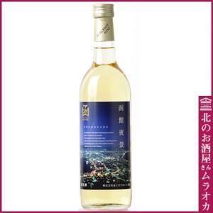 はこだてわいん 函館夜景 白 720ml やや辛口 muraoka-liquor