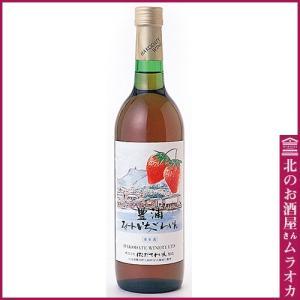 はこだてわいん 豊浦スィートいちごわいん フルーツワイン 720ml 甘口 muraoka-liquor