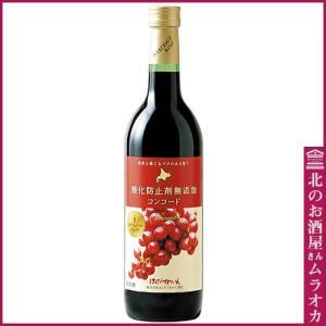 はこだてわいん 無添加 コンコード 赤  720ml やや甘口 muraoka-liquor