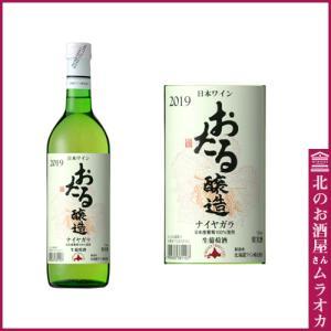 おたる ナイヤガラ 白 720ml やや甘口 muraoka-liquor
