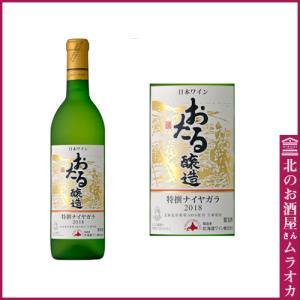 おたる 特選ナイヤガラ  白 720ml 甘口 muraoka-liquor