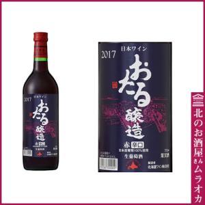 おたる 赤 720ml 辛口|muraoka-liquor