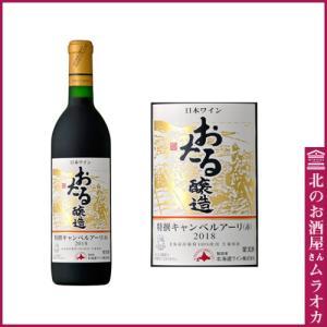 おたる 特選キャンベルアーリ 赤 2015  720ml 甘口 muraoka-liquor