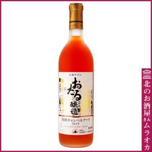 おたる 特撰キャンベルアーリ  ロゼ 2015  720ml 甘口 muraoka-liquor