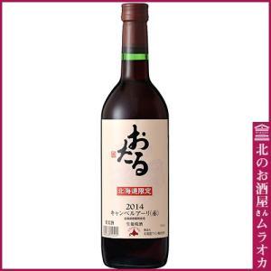 おたる 北海道限定おたるキャンベルアーリ  赤 720ml ミディアム muraoka-liquor