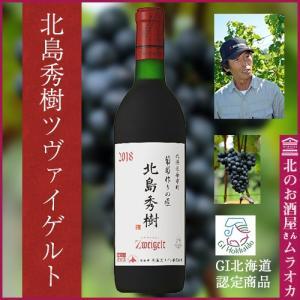葡萄作りの匠 北島秀樹ツヴァイゲルト 赤 720ml ミディアム muraoka-liquor