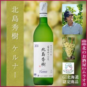 葡萄作りの匠 北島秀樹ケルナー 白 720ml 辛口 muraoka-liquor