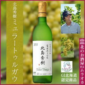 葡萄作りの匠 北島秀樹ミュラー・トゥルガウ 白 720ml やや辛口 muraoka-liquor