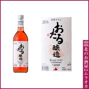おたる ロゼ  720ml やや甘口|muraoka-liquor