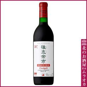 北海道限定 後志余市ツヴァイゲルト 赤 720ml ミディアム|muraoka-liquor