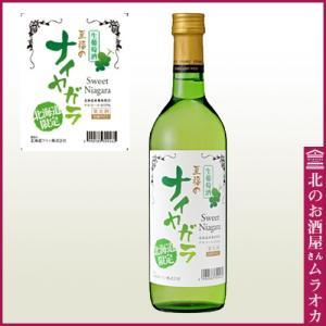 おたる 北海道限定 至福のナイヤガラ 白 720ml 甘口 muraoka-liquor