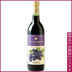 はこだてわいん 無添加 ブルーベリー 赤 720ml ミディアム・甘口 muraoka-liquor