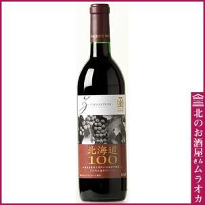 はこだてわいん 北海道100ツヴァイゲルトR 赤 720ml ミディアム・やや辛口 muraoka-liquor