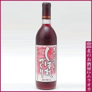 はこだてわいん キャンベルAしばれづくり赤(新 赤 720ml 甘口 muraoka-liquor