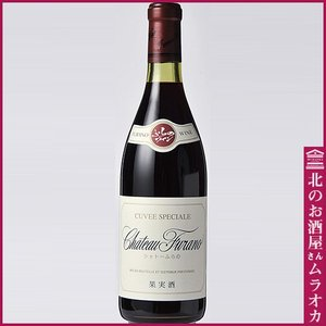 シャトー ふらの 赤 720ml やや重い|muraoka-liquor
