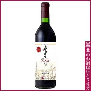 北海道限定 ロンド 2018 赤 720ml 辛口|muraoka-liquor