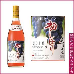 初しぼり キャンベルアーリ(ロゼ) 2018 ロゼ 720 やや甘口|muraoka-liquor
