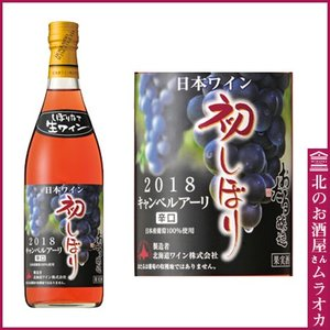 初しぼり キャンベルアーリ(辛口) 2018 ロゼ 720 辛口|muraoka-liquor