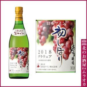初しぼり デラウェア 2018 白 720 やや甘口|muraoka-liquor