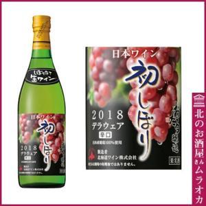 初しぼり デラウェア(辛口) 2018 白 720 辛口|muraoka-liquor