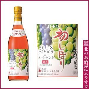 初しぼり ナイヤガラ&ポートランド(ロゼ) 2018 ロゼ 720 甘口|muraoka-liquor