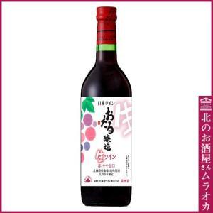 おたる 生ワイン  赤 720ml やや甘口|muraoka-liquor