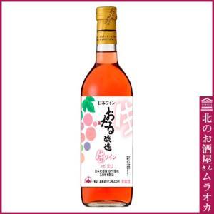 おたる 生ワイン ロゼ 720ml 甘口|muraoka-liquor