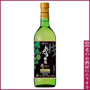 おたる 生ワイン プレミアム 白 720ml やや辛口|muraoka-liquor