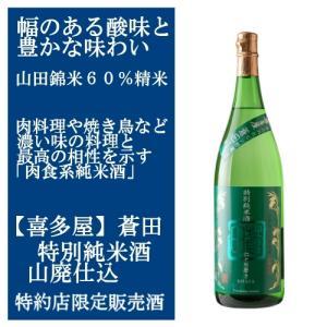 蒼田 そうでん 特別純米酒 720ml    (福岡の日本酒) IWC世界一受賞蔵からの限定流通蔵元直送の日本酒