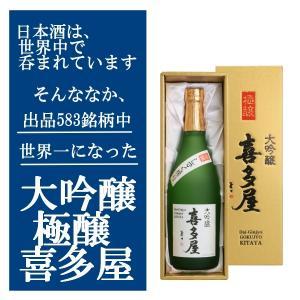 喜多屋 きたや 大吟醸 極醸 (福岡の日本酒) 720ml...