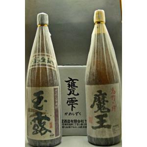 芋焼酎セット 飲みくらべ 定価販売 魔王 玉露本甕 甕雫 1.8×3 セット