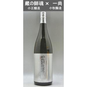 蔵の師魂に小牧醸造が造る一尚の原酒を秘伝の比率でブレンド。 なかのよい社長さんたちの新しい試みです。...