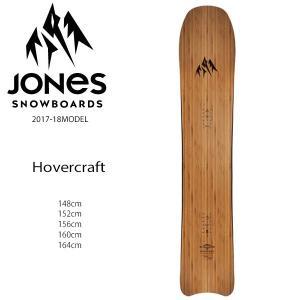 送料無料 スノーボード 板 JONES ジョーンズ Hovercraft ホバークラフト 17-18モデル メンズ EE I2|murasaki
