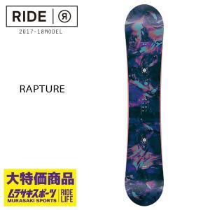 送料無料 スノーボード 板 RIDE ライド RAPTURE ラプチャー 17-18モデル レディース EE L16|murasaki