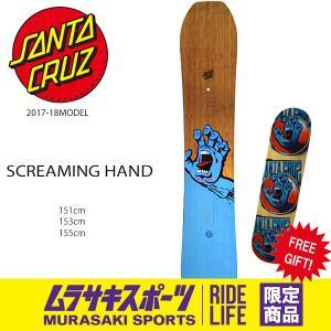 送料無料 スノーボード 板 SANTACRUZ サンタクルーズ SCREAMING HAND LTD 17-18モデル メンズ EE L21|murasaki