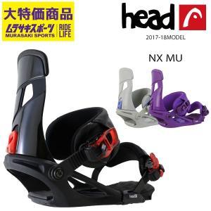 送料無料 スノーボード ビンディング HEAD ヘッド NX MU 17-18モデル EE K5|murasaki