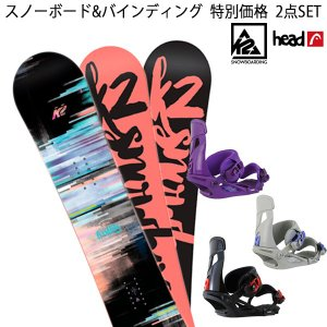スノーボード+ビンディング 2点セット K2 ケーツー FIRST LITE ファーストライト HEAD ヘッド NX MU レディース EE L11|murasaki