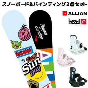 スノーボード+バイディング 2点セット ALLIAN アライアン SUNDAY サンデイ HEAD ヘッド NX MU 18-19モデル レディース FF K29 murasaki