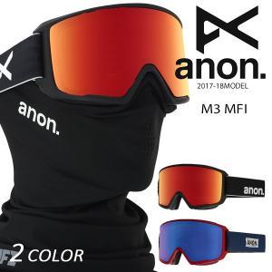 送料無料 スノーボード ゴーグル ANON アノン M3 MFI ASIAFIT アジアンフィット 17-18モデル メンズ EE J25|murasaki
