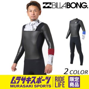 SALE セール メンズ ウェットスーツ セミドライ ノンジップタイプ BILLABONG ビラボン AH018-617 ムラサキスポーツ限定 EE K18|murasaki