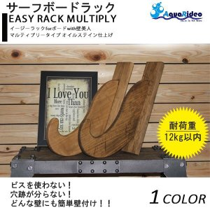 送料無料 サーフボード ラック 壁掛け 塗装 Aqua Rideo アクアリデオ EASY RACK MULTIPLY DD A12|murasaki