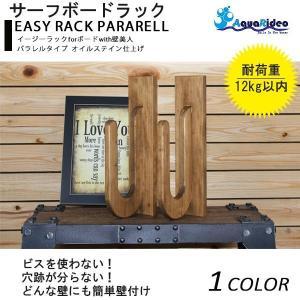 送料無料 サーフボード ラック 壁掛け 塗装 Aqua Rideo アクアリデオ EASY RACK PARARELL DD A12|murasaki