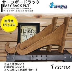 送料無料 サーフボード ラック 壁掛け 塗装 Aqua Rideo アクアリデオ EASY RACK PUT DD A12|murasaki