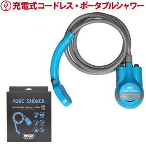 充電式 ポンプシャワー EXTRA エクストラ ORIGIN MOBI SHOWER オリジン モビシャワー USB充電式 EE B7|murasaki