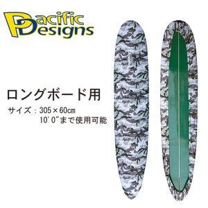 サーフィン デッキカバー Pacific Designs パシフィックデザイン ロングトボード用 3...